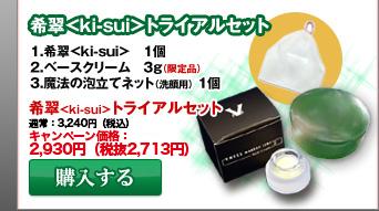 希翠<ki-sui>トライアルセット 2,850円(税込)