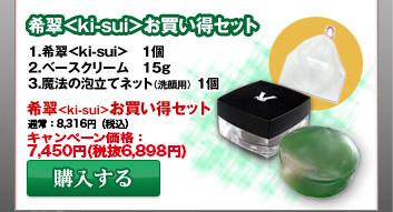 希翠<ki-sui>お買い得セット 7,250円(税込)
