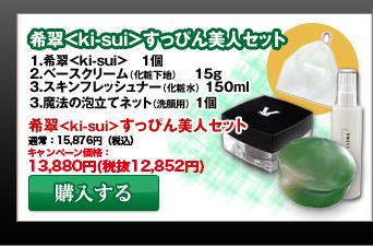 希翠<ki-sui>すっぴん美人セット 13,500円(税込)