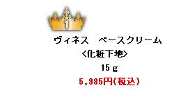 ヴィネス ベースクリーム<化粧下地>15g 5,985円(税込)